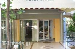 Hotel Cybele Pefki   hollidays