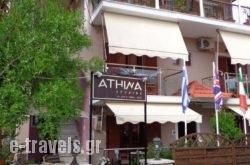 Athina Studios   hollidays
